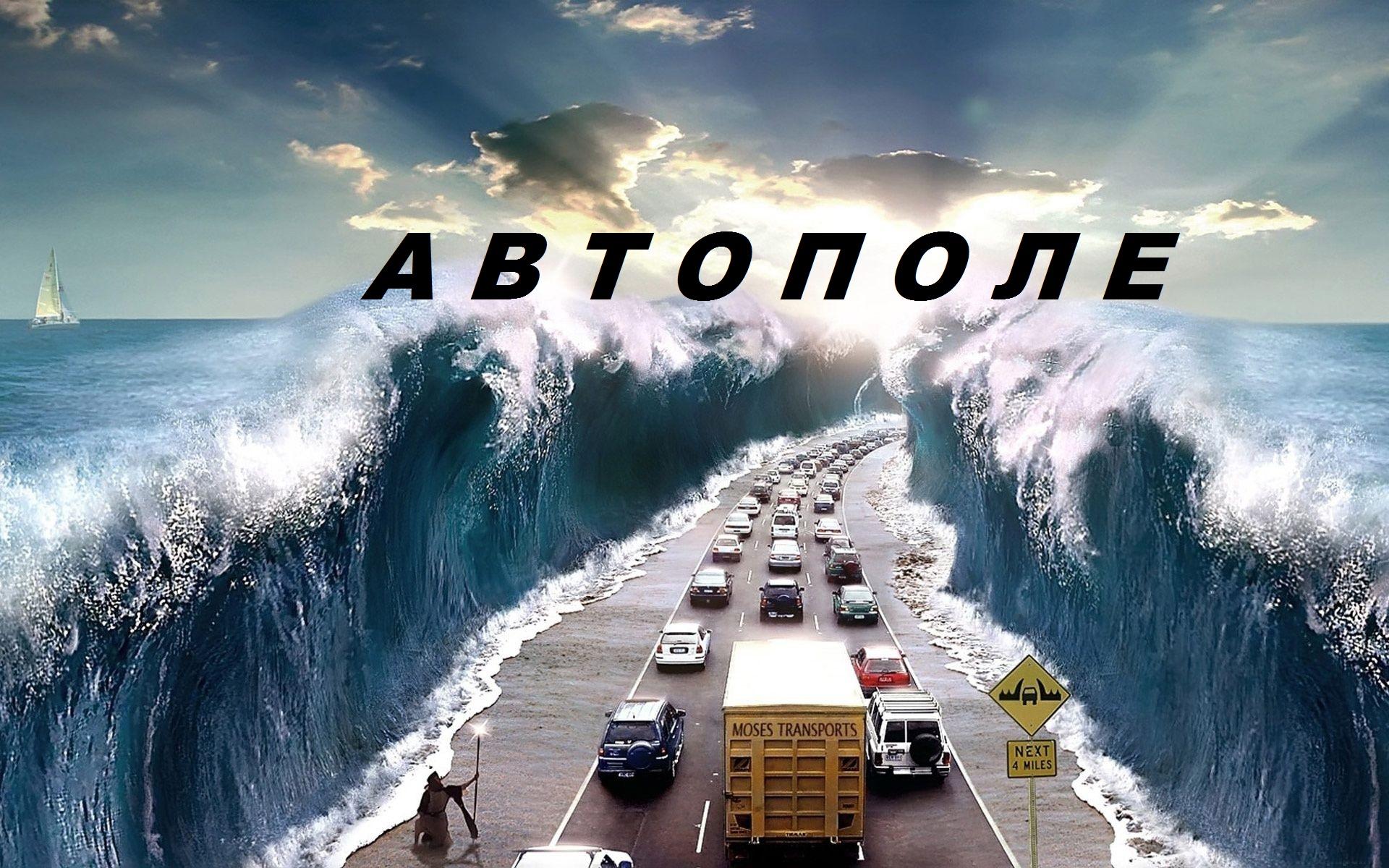 АВТОПОЛЕ ремонт авто - Автосервис АВТОПОЛЕ